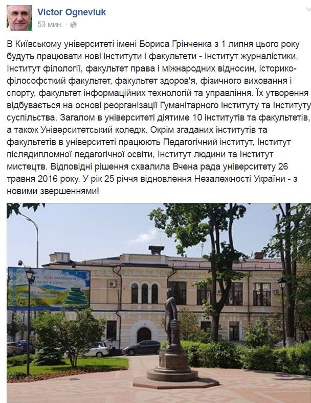 В університеті ім. Гринченка відкривається Інститут журналістики - фото 1