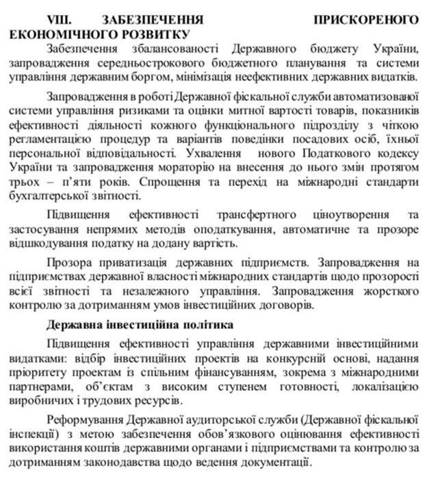 Програма Гройсмана: Прискорення економічного розвитку - фото 1