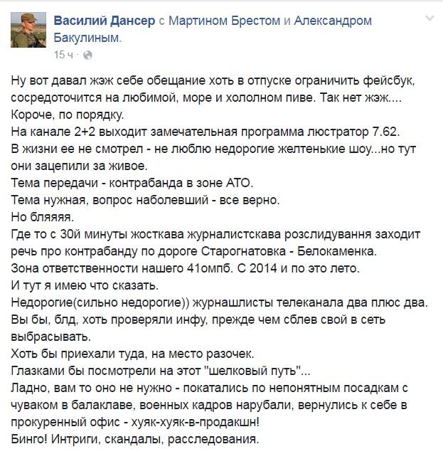 Як військові ельфи посварилися з українськими журналістами - фото 1