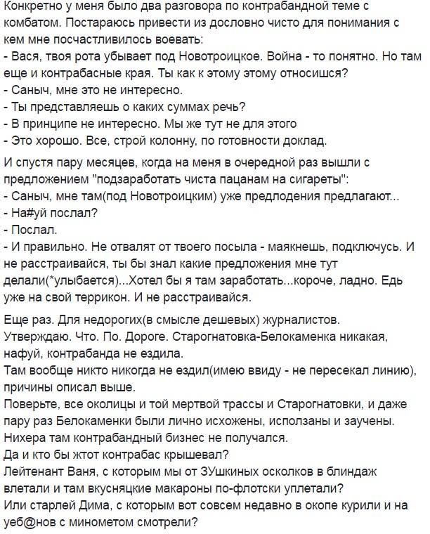 Як військові ельфи посварилися з українськими журналістами - фото 3