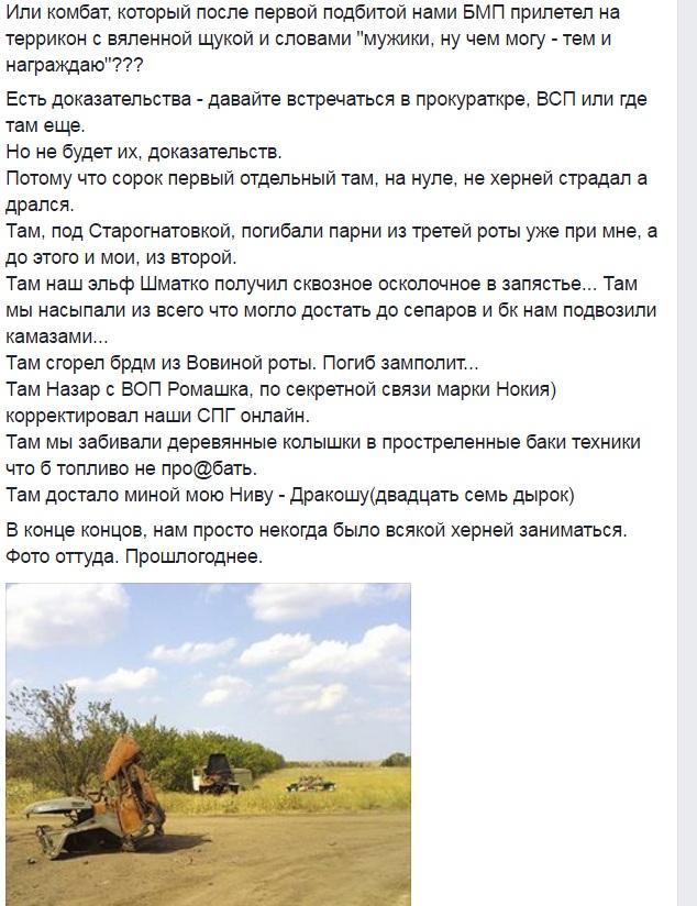 Як військові ельфи посварилися з українськими журналістами - фото 4