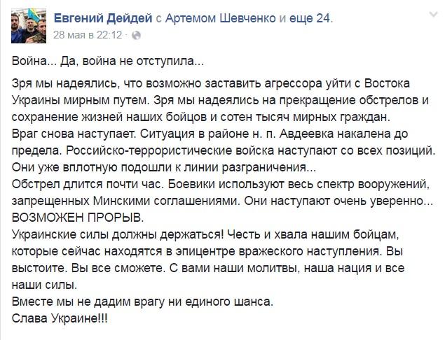 Що кажуть бійці АТО про загострення конфлікту на Донбасі - фото 5