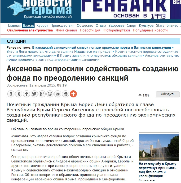 """Герої та """"херої"""": Чи потрібне Савченко звання Героя України як і в Дейча - фото 5"""