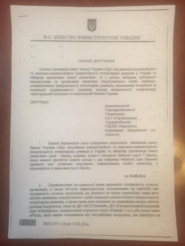 У Яценюка взялися за декомунізацію портів і залізниць - фото 1