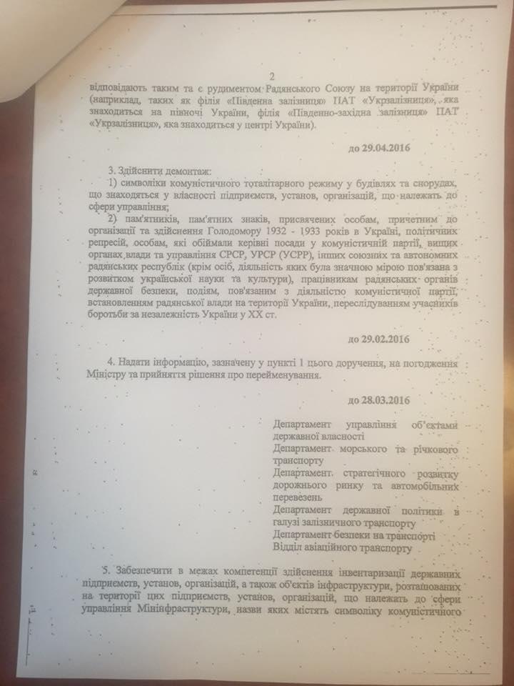 У Яценюка взялися за декомунізацію портів і залізниць - фото 2