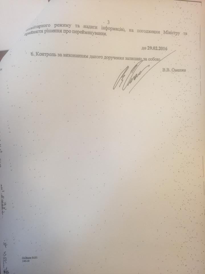 У Яценюка взялися за декомунізацію портів і залізниць - фото 3