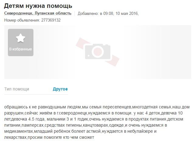 Блиск та злидні Донбасу: як жебракують люди та жирують бойовики в зоні АТО - фото 8
