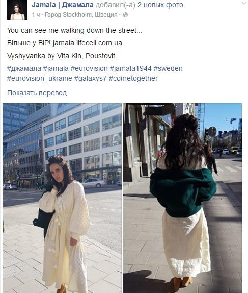 Як Джамала в Швеції рекламує український одяг - фото 1