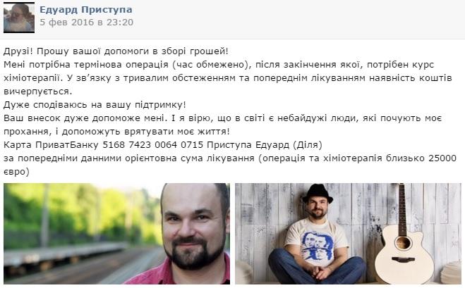 """""""Діля"""" з ТНМК захворів на рак та просить допомоги в небайдужих - фото 1"""