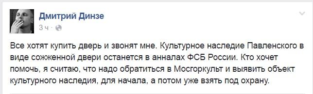 Фанати підсудного росіянина Павленського хочуть викупити каністру та двері - фото 2