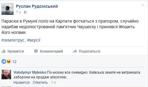 Як українці жартують над нічним землетрусом - фото 8