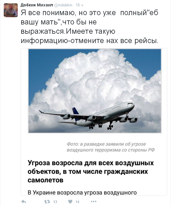 Добкін запропонував скасувати всі авіарейси - фото 1