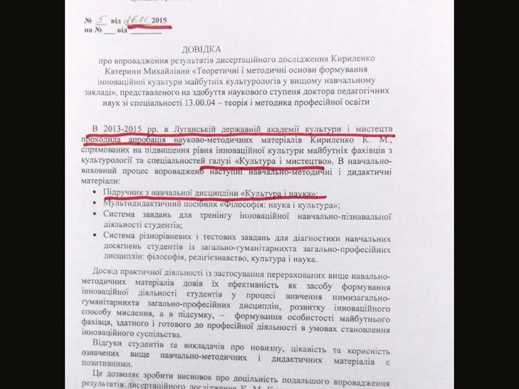 Як і коли у Кириленко заберуть науковий ступінь через брехню і плагіат - фото 5