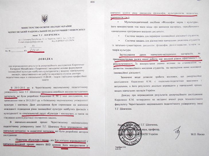 Як і коли у Кириленко заберуть науковий ступінь через брехню і плагіат - фото 6