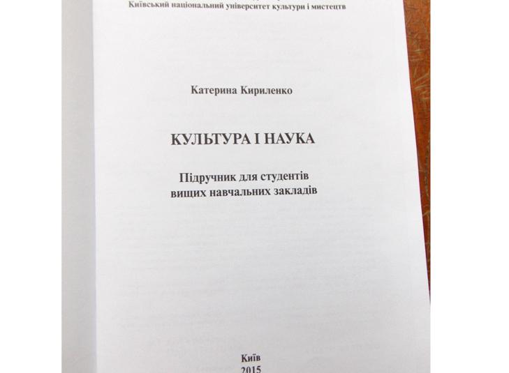 Як і коли у Кириленко заберуть науковий ступінь через брехню і плагіат - фото 9