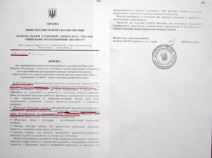 Як і коли у Кириленко заберуть науковий ступінь через брехню і плагіат - фото 7