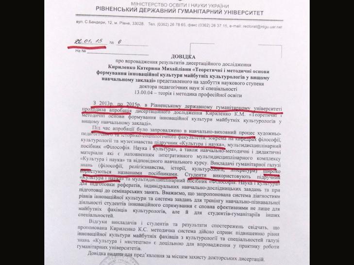 Як і коли у Кириленко заберуть науковий ступінь через брехню і плагіат - фото 8