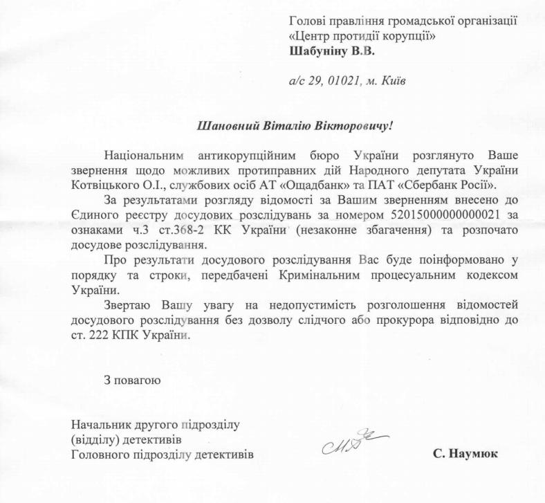 Суд допустив НАБУ до рахунків соратника Авакова (ДОКУМЕНТ) - фото 1