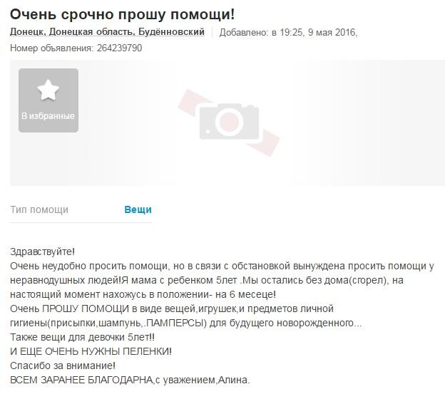 Блиск та злидні Донбасу: як жебракують люди та жирують бойовики в зоні АТО - фото 3
