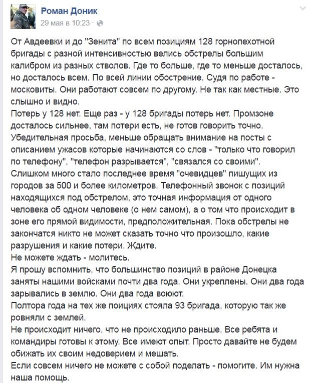 Що кажуть бійці АТО про загострення конфлікту на Донбасі - фото 3