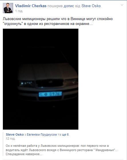 Львівські поліцейські загуляли у вінницькому ресторані - фото 1