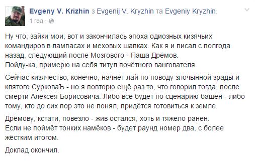 """У """"ДНР"""" ширять чутки, що Дрьомов живий - фото 1"""