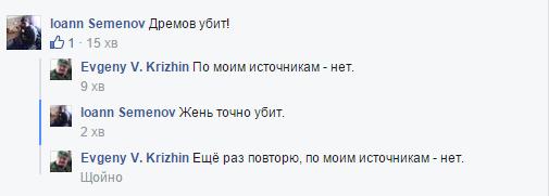 """У """"ДНР"""" ширять чутки, що Дрьомов живий - фото 3"""