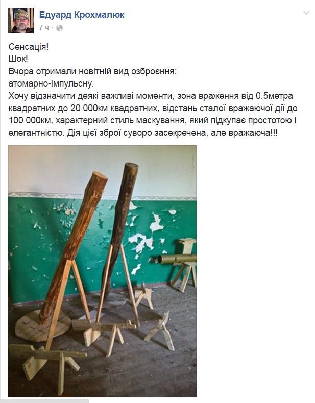 ФОТОФАКТ: Бійці АТО обзавелися новою зброєю зоною враження 0,5 метра - фото 1