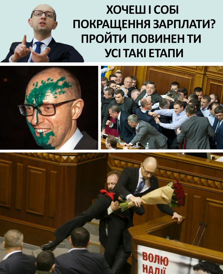 Як Яценюк піднімав собі зарплату заради людей (ФОТОЖАБИ) - фото 6