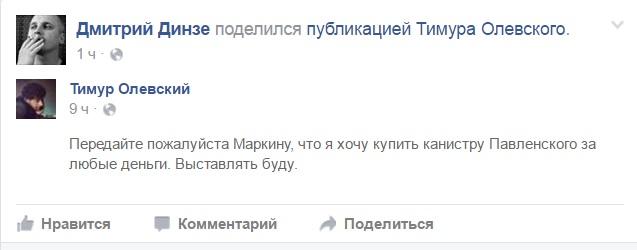 Фанати підсудного росіянина Павленського хочуть викупити каністру та двері - фото 1