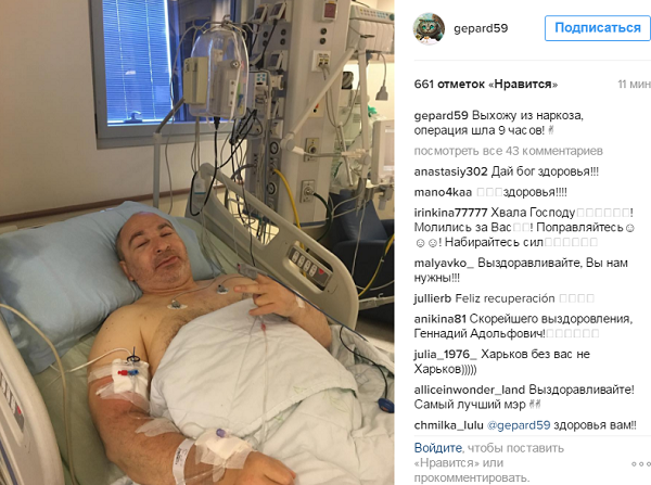Кернес оклигав після тривалої операції  - фото 1