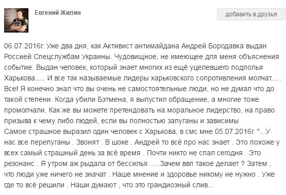 """Кого в Харкові """"злив"""" засуджених одіозний сепаратист Бородавка - фото 2"""