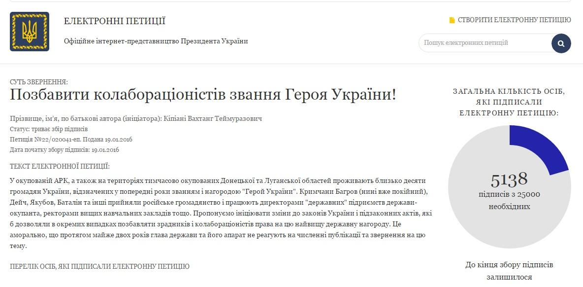 """Герої та """"херої"""": Чи потрібне Савченко звання Героя України як і в Дейча - фото 6"""