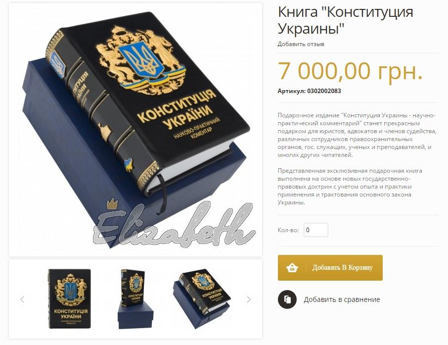 Скільки коштує збірка найцікавіших казок про Україну - фото 12