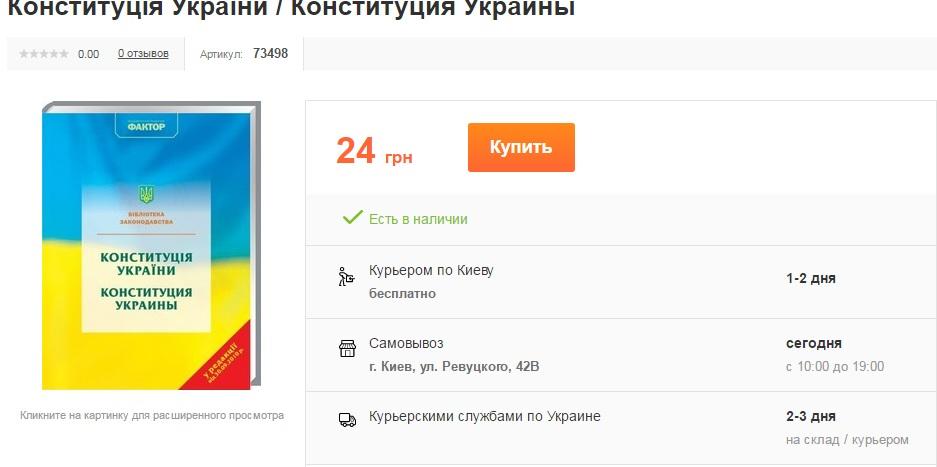 Скільки коштує збірка найцікавіших казок про Україну - фото 6