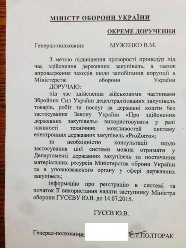 Бірюков: У Міноборони повністю перейшли на електронні закупівлі (ДОКУМЕНТ) - фото 1