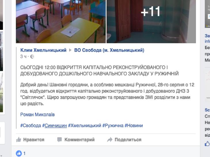 Головний освітянин Хмельницького погрожує священникам судом - фото 2
