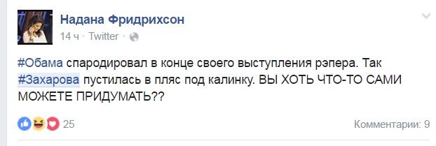"""Симетрична відповідь Джамалі: як тролять Захарову з її """"Калинкою"""" (ФОТОЖАБИ) - фото 3"""