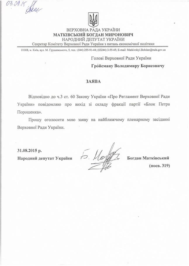 Ще один депутат покинув фракцію БПП ( ДОКУМЕНТ) - фото 1