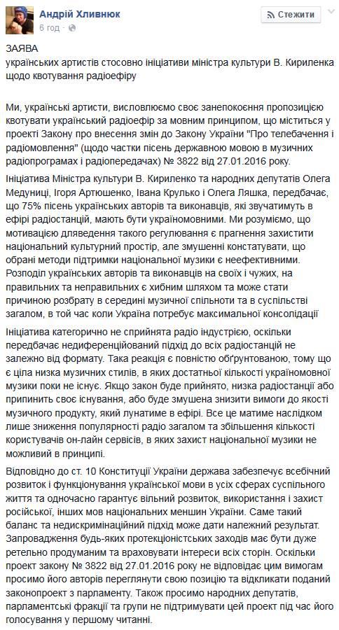 Чи влаштуэ Кириленко війну в українському шоу-бізнесі - фото 1