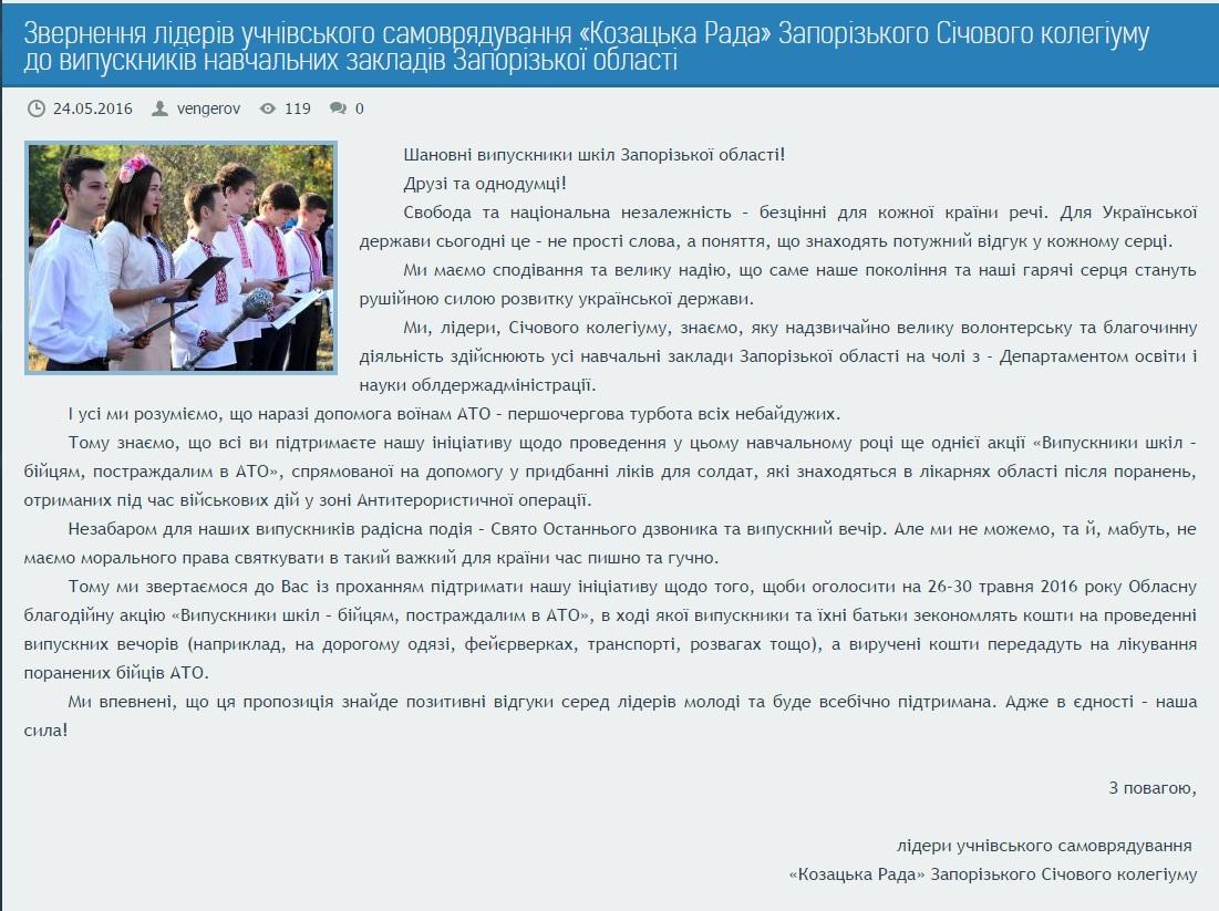 Українські школярі хочуть замість випускного допомогти бійцям АТО - фото 2