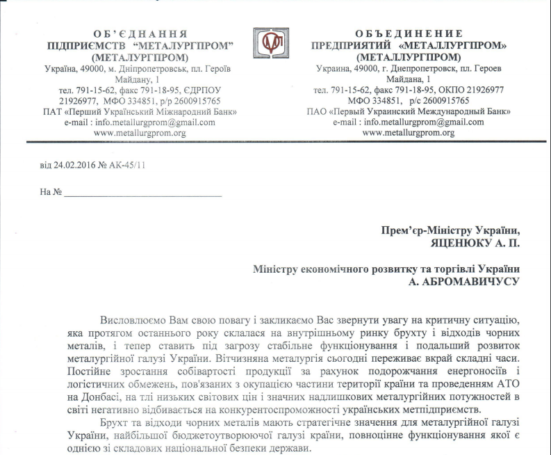Металургпром і Федерація металургів України попереджають Кабмін про загрозу зупинки підприємств - фото 1