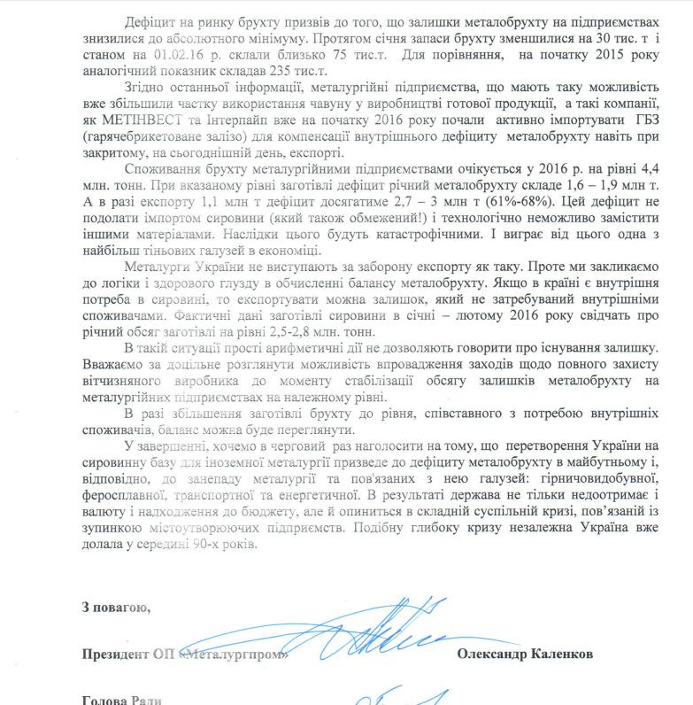 Металургпром і Федерація металургів України попереджають Кабмін про загрозу зупинки підприємств - фото 3