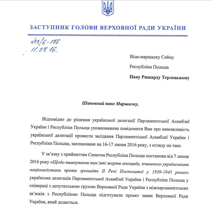 """""""Самопоміч"""" хоче остаточно посварити Україну та Польщу на ґрунті Волинської трагедії (ДОКУМЕНТ) - фото 1"""