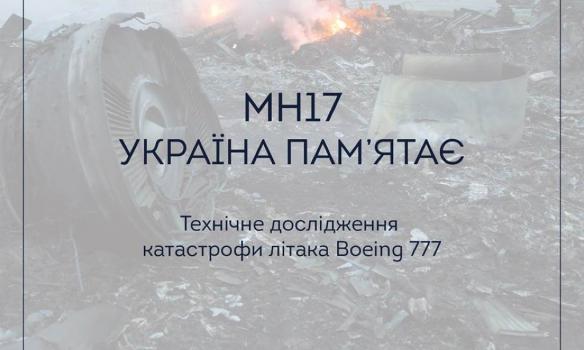 Звіт України щодо катастрофи Боїнга (ПОВНИЙ ТЕКСТ) - фото 1