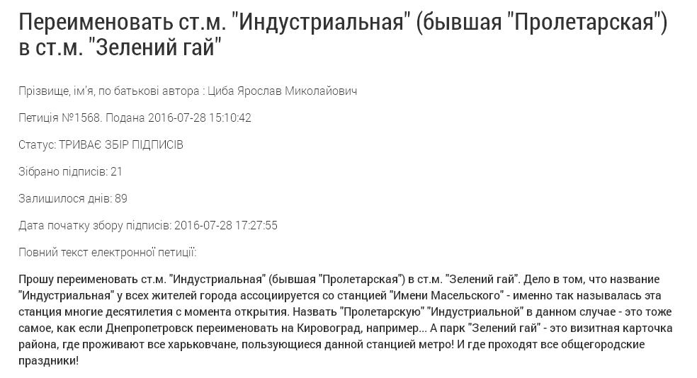 Харків'яни вимагають від Кернеса перейменувати вже перейменовану станцію метро - фото 1