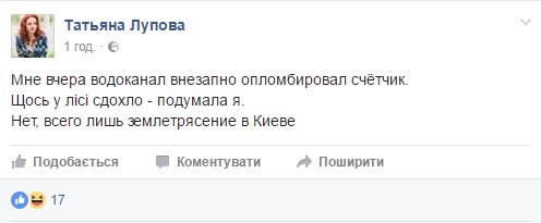 Як українці жартують над нічним землетрусом - фото 6