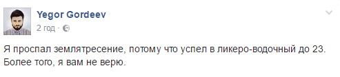 Як українці жартують над нічним землетрусом - фото 5