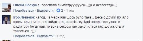 Як українці жартують над нічним землетрусом - фото 7