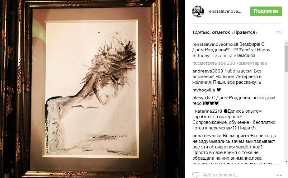 Літвінова зворушливо привітала Земфіру з ювілеєм - фото 1